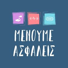 menoyme-asfaleis